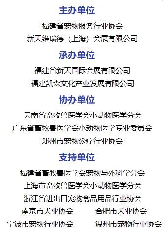 福宠展_海医会 大会组织架构